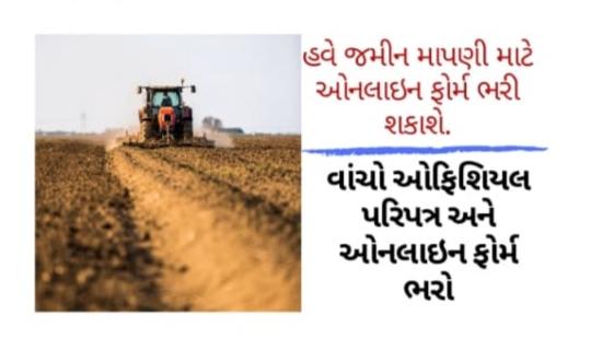 IORA Gujarat   Jamin Mapani Apply Online